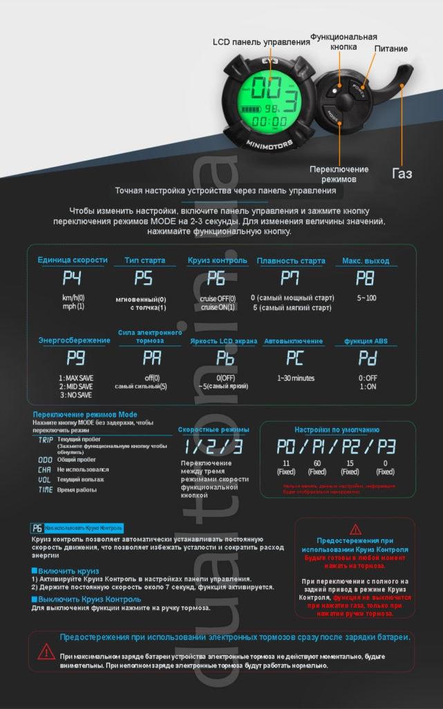 Бортовой компьютер DUALTRON 3